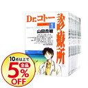 【中古】Dr.コトー診療所 <1−25巻セット> / 山田貴敏(コミックセット)