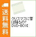 【中古】クリスマスに雪は降るの? DVD−BOXI / 洋画