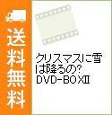 【中古】クリスマスに雪は降るの? DVD−BOXII / 洋画