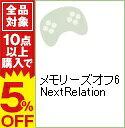 【中古】PSP メモリーズオフ6 NextRelation