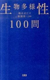 【中古】生物多様性100問 / 盛山正仁