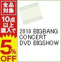 【中古】【しおり・ブックレット・特典DVD付】2010 BIGBANG CONCERT DVD BIGSHOW / ビッグ・バン【出演】