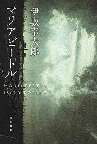 【中古】マリアビートル / 伊坂幸太郎