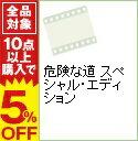 【中古】危険な道 スペシャル・エディション / オットー・プレミンジャー【監督】