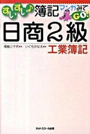 【中古】すいすい簿記マンガみてGO!日商2級工業簿記 / 福島三千代