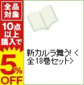 【中古】新カルラ舞う! <全18巻セット> / 永久保貴一(コミックセット)