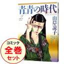【中古】青青の時代 <全4巻セット> / 山岸凉子(コミックセット)