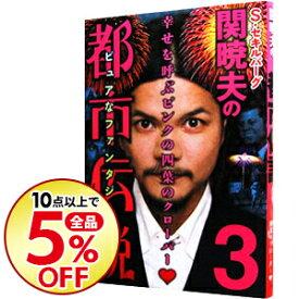 【中古】【3Dメガネ付】S・セキルバーグ関暁夫の都市伝説 3/ 関暁夫