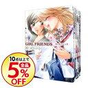 【中古】GIRL FRIENDS <全5巻セット> / 森永みるく(コミックセット)