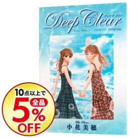 【中古】【全品5倍】Deep Clear / 小花美穂