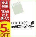 【中古】GOSICK(6)−・仮面舞踏会の夜− / 桜庭一樹
