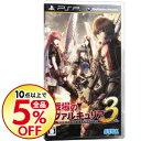 【中古】【全品5倍】PSP 戦場のヴァルキュリア 3