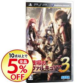 【中古】PSP 戦場のヴァルキュリア 3