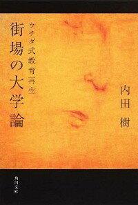 【中古】街場の大学論−ウチダ式教育再生−/内田樹