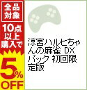 【中古】PSP 【ねんどろいどぷち・ストラップ・DVD同梱】涼宮ハルヒちゃんの麻雀 DXパック 初回限定版