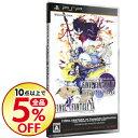 【中古】PSP ファイナルファンタジーIV コンプリートコレクション−FINAL FANTASY IV & THE AFTER YEARS− …