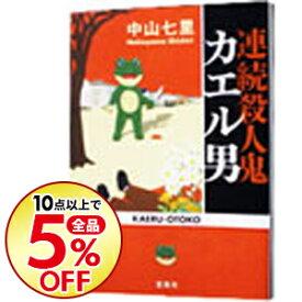 【中古】【全品5倍!11/30限定】連続殺人鬼カエル男 / 中山七里
