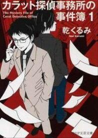 【中古】カラット探偵事務所の事件簿 1/ 乾くるみ