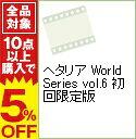 【中古】【特典CD・ブックレット・カード付】ヘタリア World Series vol.6 初回限定版 / ボブ白旗【監督】