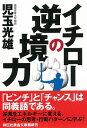 【中古】イチローの逆境力 / 児玉光雄