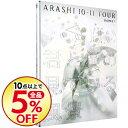 """【中古】【全品10倍!10/25限定】ARASHI 10−11 TOUR""""Scene""""〜君と僕の見ている風景〜DOME+ 初回限定盤 【フォ…"""