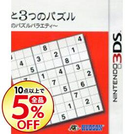 【中古】N3DS 数独と3つのパズル −ニコリのパズルバラエティ−