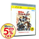 【中古】PS3 戦場のヴァルキュリア PlayStation3 the Best (廉価盤)