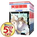 【中古】天空聖龍−イノセント・ドラゴン− <全9巻セット> / 山口美由紀(コミックセット)
