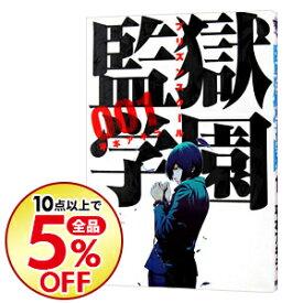 【中古】【全品5倍!10/30限定】監獄学園 1/ 平本アキラ