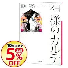 【中古】【全品10倍!1/15限定】神様のカルテ / 夏川草介