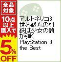 【中古】PS3 アルトネリコ3 世界終焉の引鉄は少女の詩が弾く PlayStation 3 the Best