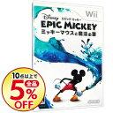 【中古】Wii ディズニー エピックミッキー −ミッキーマウスと魔法の筆−