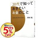 【中古】20代で知っておきたいお金のこと / 岡村聡(家庭経済)