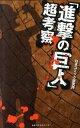 【中古】「進撃の巨人」超考察 / 日本コミック研究所