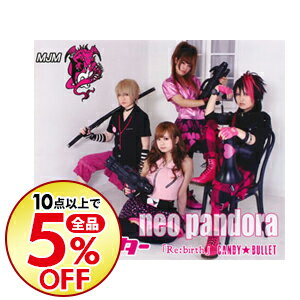 【中古】バスター / neo pandora