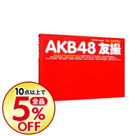 【中古】【生写真付】AKB48 友撮 THE RED ALBUM / AKB48