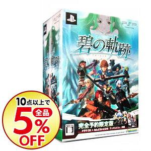 【中古】PSP 【ねんどろいどぷち2体・CD同梱】英雄伝説 碧の軌跡 完全予約限定版
