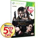 【中古】Xbox360 バイオハザード リバイバルセレクション HDリマスター版 [プロダクトコード付属・使用保証なし]