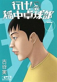 【中古】行け!稲中卓球部 7/ 古谷実