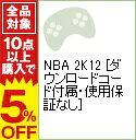 【中古】PS3 NBA 2K12 [ダウンロードコード付属・使用保証なし]