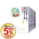 【中古】パズルゲーム☆はいすくーる <1−18巻セット> / 野間美由紀(コミックセット)