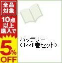 【中古】バッテリー <1−8巻セット> / 柚庭千景(コミックセット)