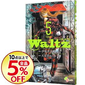 【中古】Waltz 5/ 大須賀めぐみ