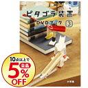 【中古】ピタゴラ装置 DVDブック 3 【解説本付】/ 佐藤雅彦【監修】