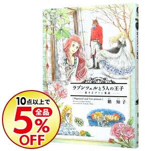 【中古】ラプンツェルと5人の王子−恋するグリム童話− / 箱知子
