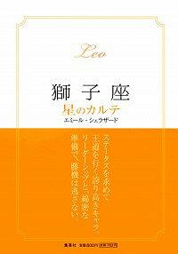 【中古】獅子座−星のカルテ− / エミール・シェラザード
