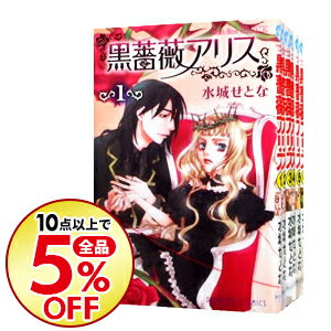 【中古】黒薔薇アリス <全6巻セット> / 水城せとな(コミックセット)