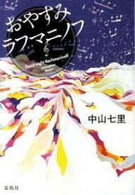 【中古】【全品5倍!11/30限定】おやすみラフマニノフ / 中山七里