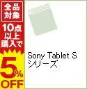 【中古】Sony Tablet Sシリーズ / 法林岳之