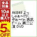 【中古】【中冊子二つ折り・写真付】AKB48 よっしゃぁ−行くぞぉ−!in 西武ドーム 第二公演 DVD / AKB48【出演】